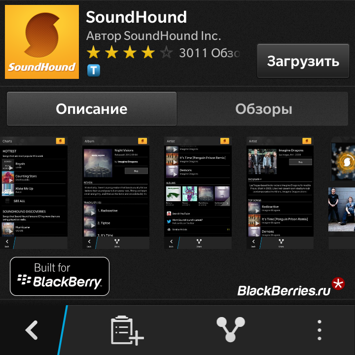 BlackBerry-Q10-SoundHound-2