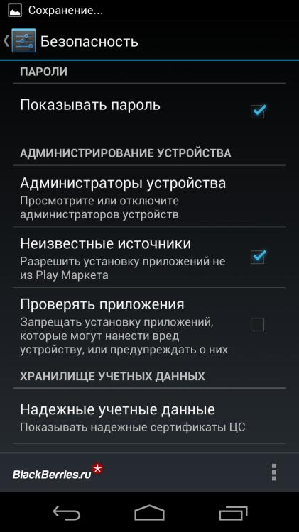 Screenshot_2013-12-14-15-22-00