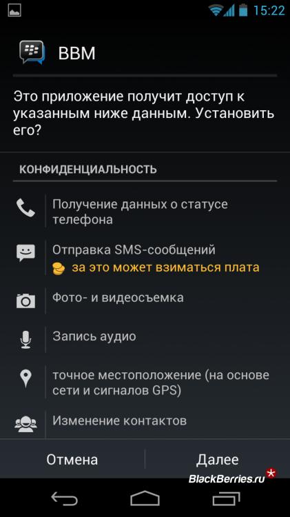 Screenshot_2013-12-14-15-22-14