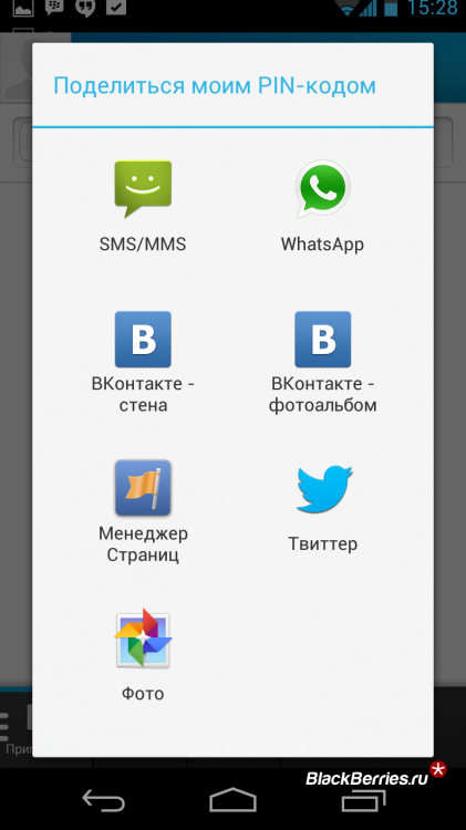 Screenshot_2013-12-14-15-28-43