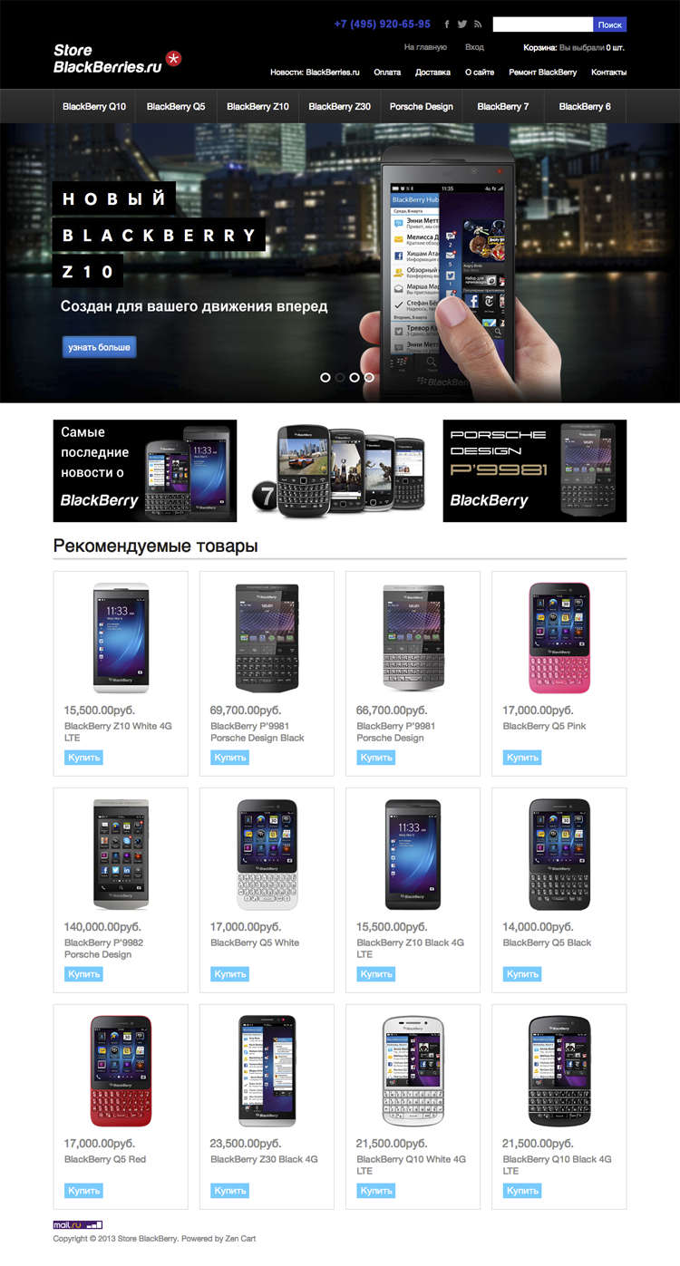 Store-BlackBerry-2