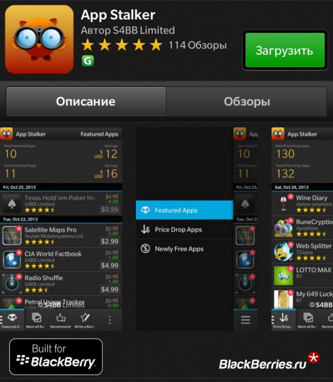 BlackBerry-10-App-stalker-2
