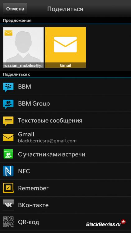 BlackBerry-10-App-stalker-5
