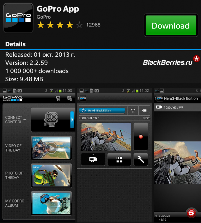GoPro-BlackBerry-App