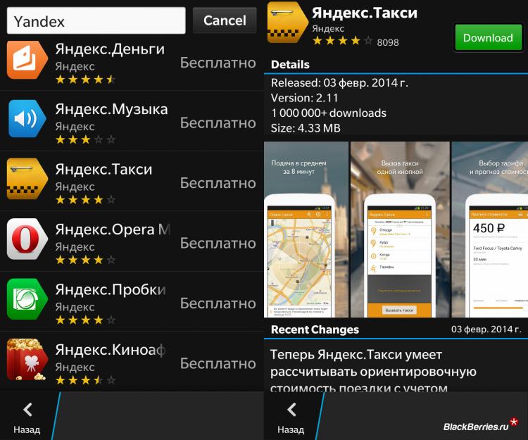 Yandex-Taxi04
