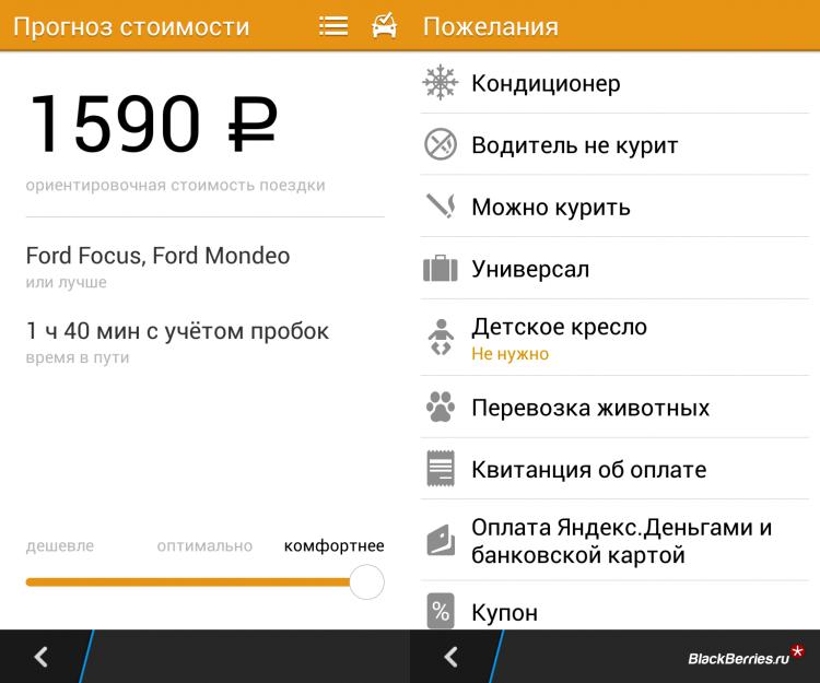 Yandex-Taxi07