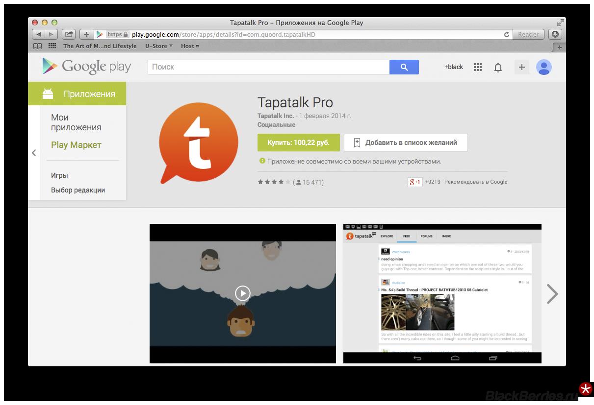 Как получить платные Android приложения из Google Play на