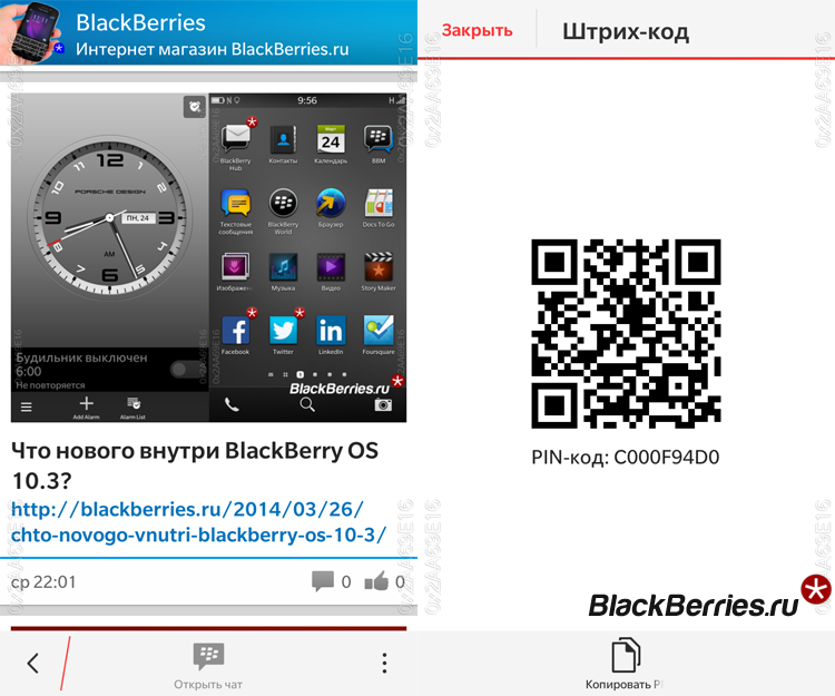 BBM-Channel-BlackBerriesRu1