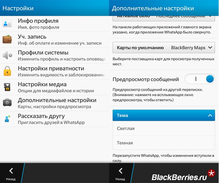 BlackBerry-10-WA2
