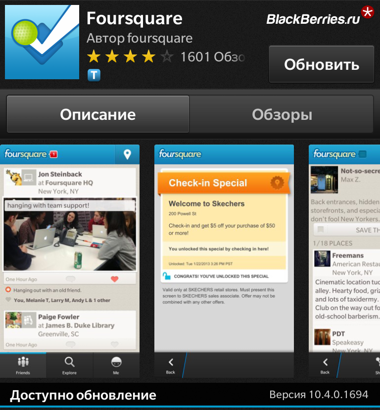 BlackBerry-10-foursquare