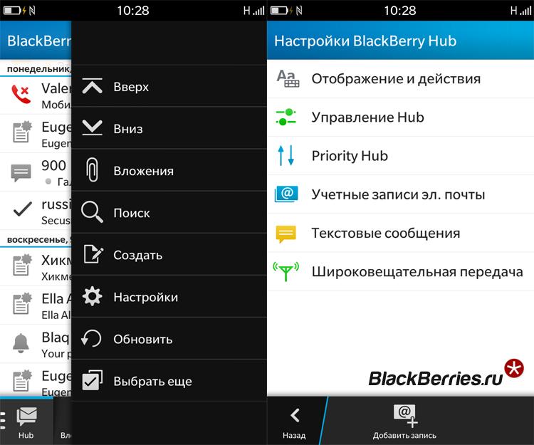 BlackBerry-Hub-10