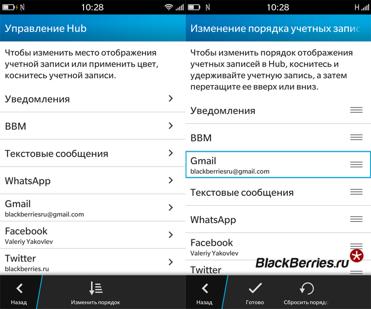 BlackBerry-Hub-11