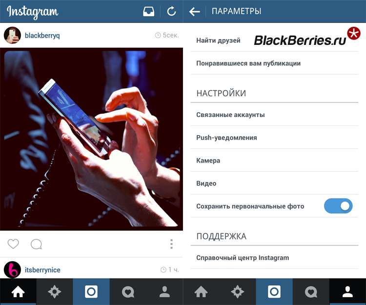 BlackBerry-Instagram-Setting