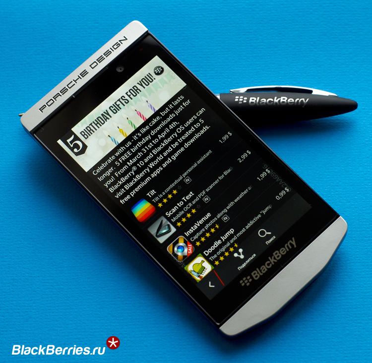 BlackBerry-World-5Gift-1