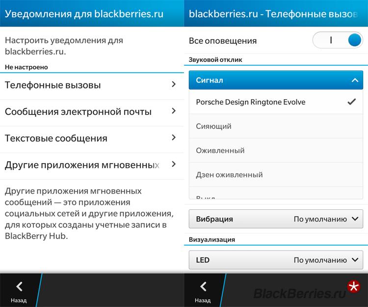 BlackBerry_10_notification-1