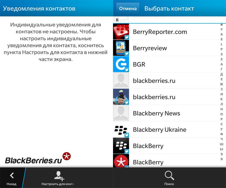 BlackBerry_10_notification