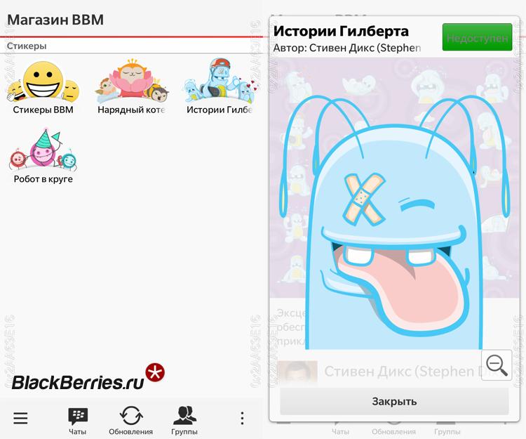 Sticker-BBM1