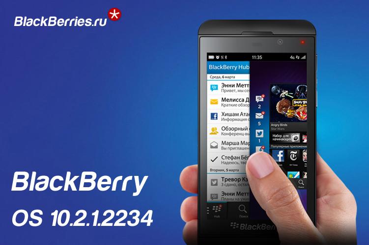 blackberry-leaked-2234
