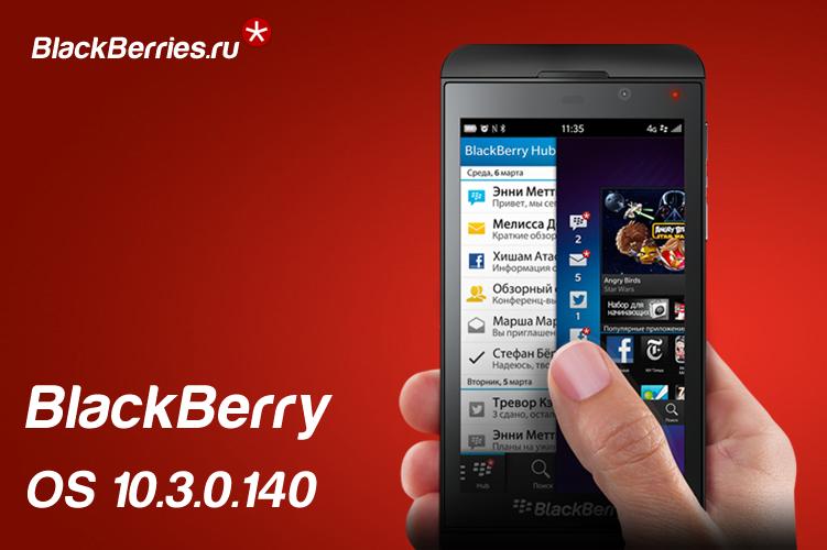 blackberry-leaked-OS-10-3