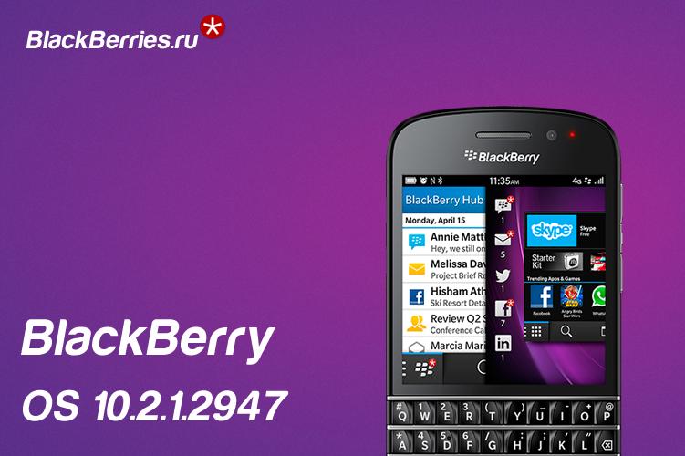 blackberry-leaked-OS-2947