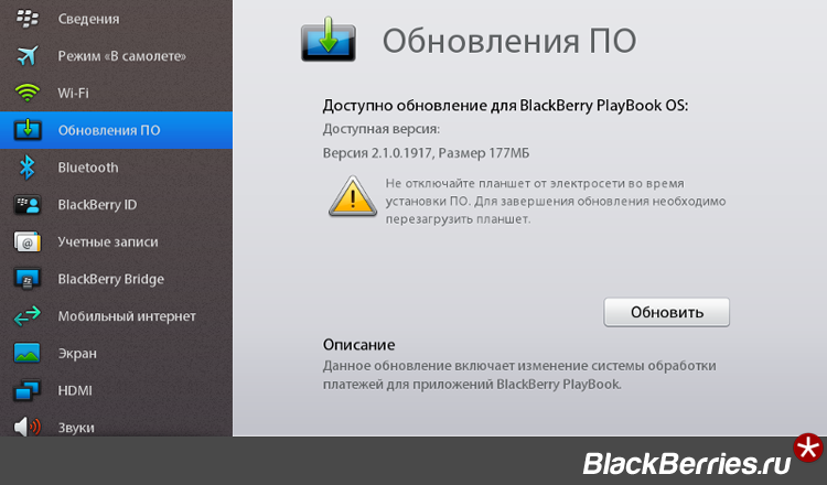 blackberry-playbook-2-1-0-1917