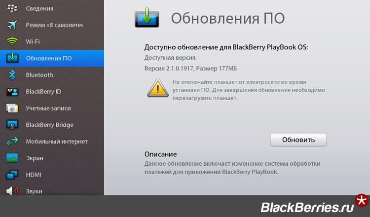 blackberry-playbook-2-1-0-1917