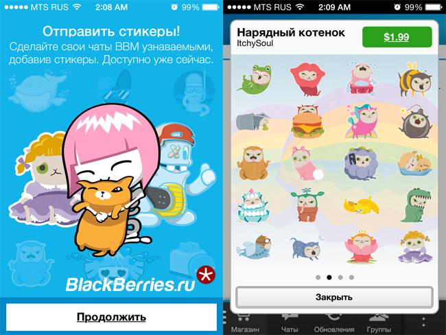 BBM-2-1-1-iOS