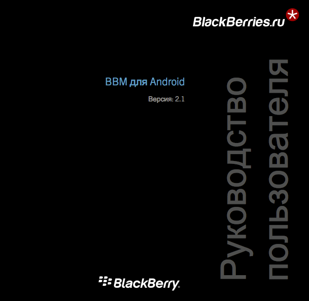 BBM-21-Android