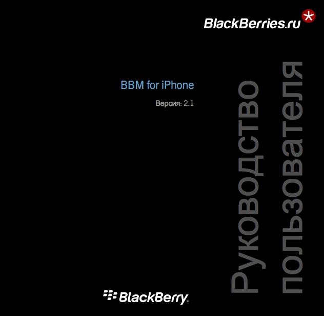 BBM-21-iOS