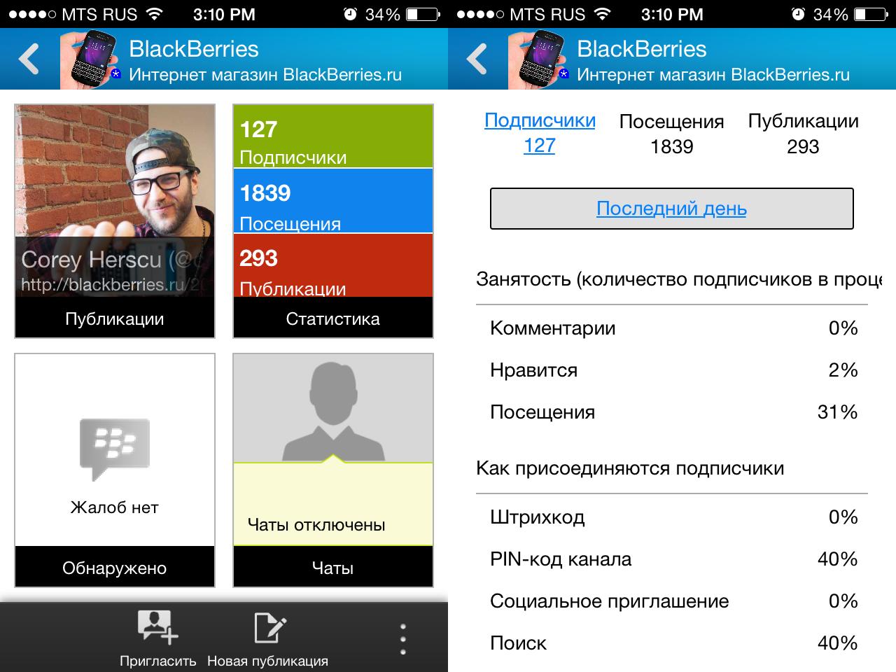 BBM-Channels-iOS