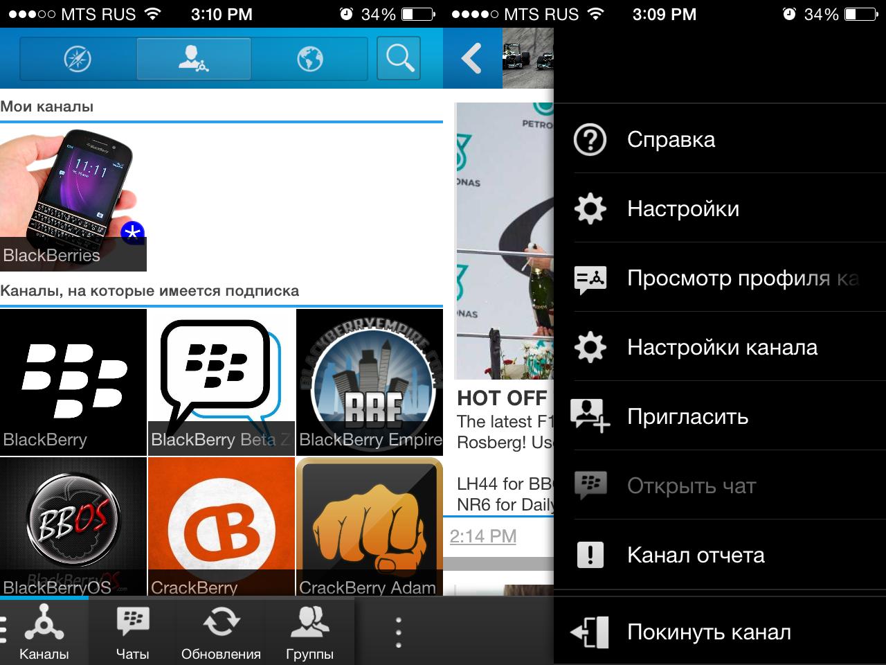 BBM-Channels-iOS2