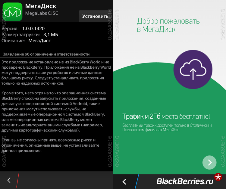 BlackBerry-10-MegaDisk5