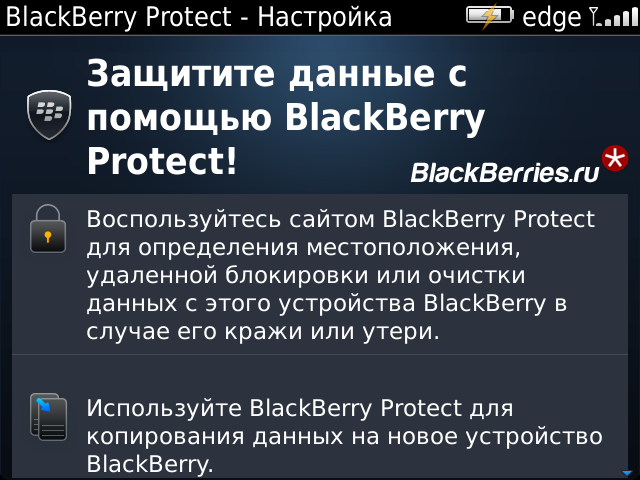 BlackBerry-Protect