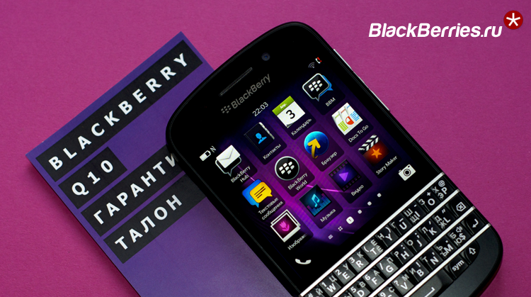 BlackBerry-Q10-Гарантия-1-год