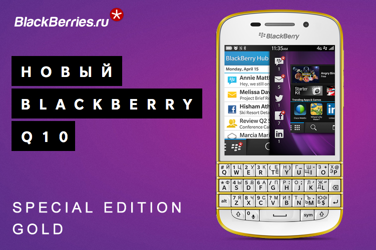 BlackBerry-Q10-Special-Edition1