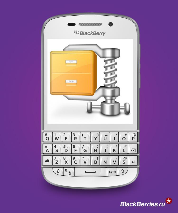 BlackBerry-WinZip