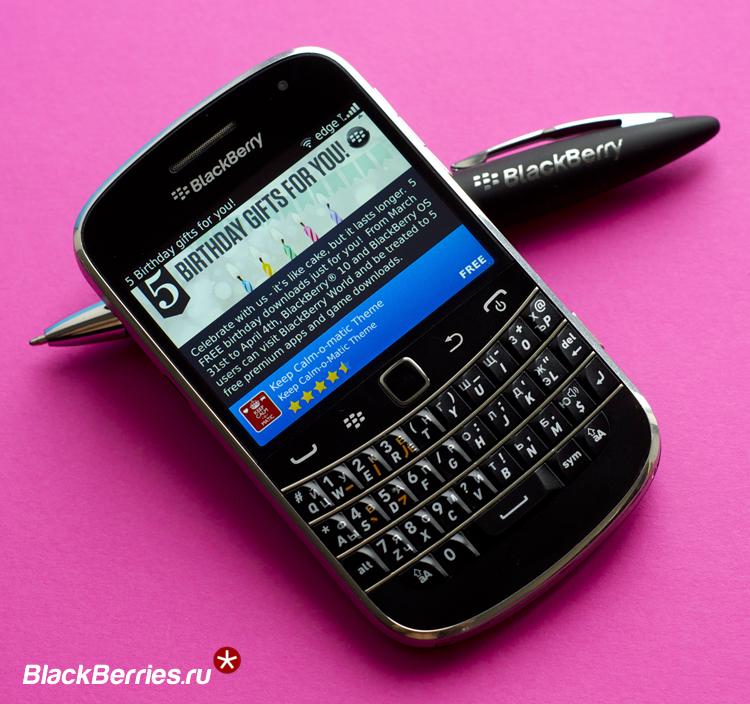 BlackBerry-World-5Gift-2
