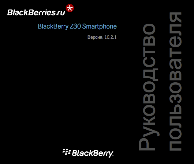 Blackberry z30 инструкция на русском