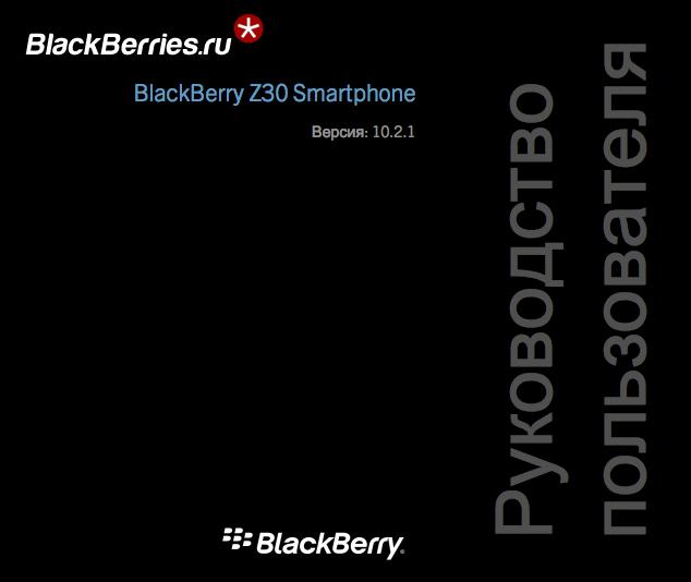 Blackberry z30 инструкция на русском