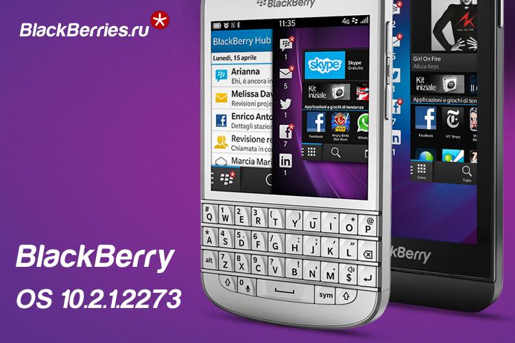 blackberry-leaked-OS10-2-1-2273