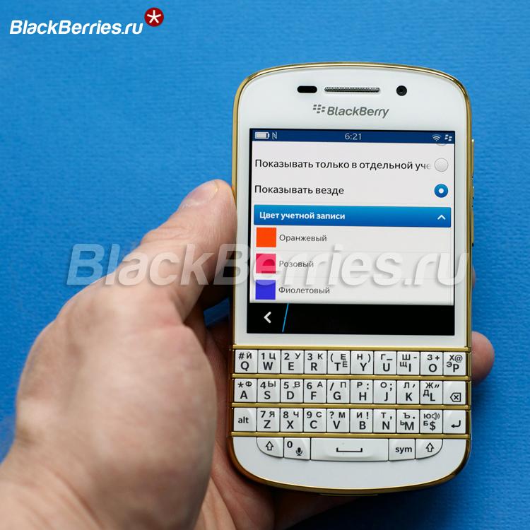 BlackBerry-Hub_0046