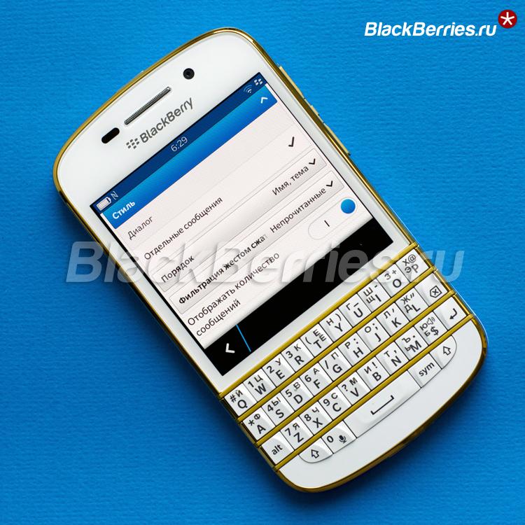 BlackBerry-Hub_0086