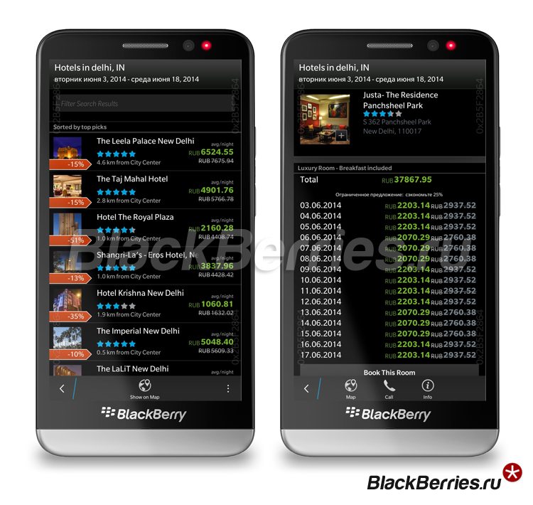 BlackBerry-Travel-Hotel