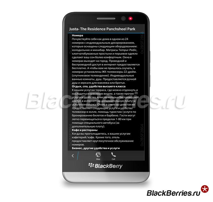 BlackBerry-Travel-Hotel1