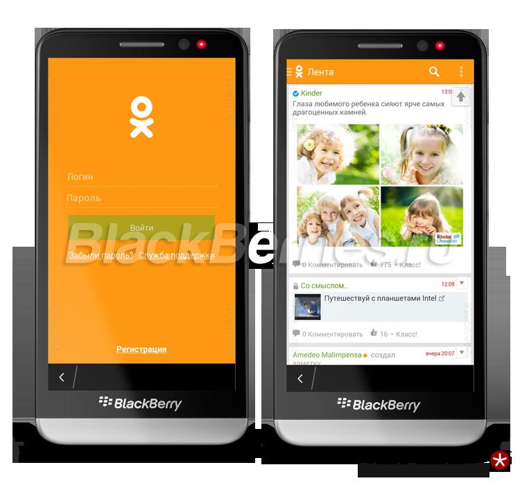 BlackBerry-Z30-Odnoklassniki