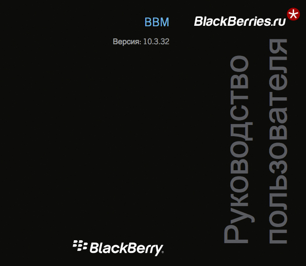 BBM-Protected-instr