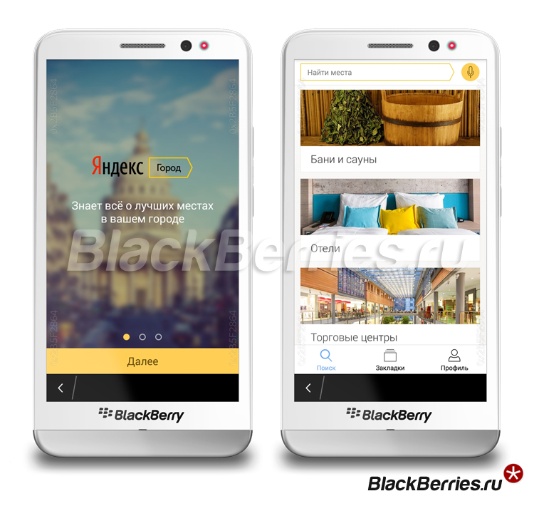 BlackBerry-Z30-Yandex-Город