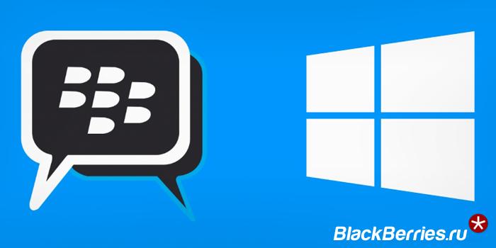 bbm-windows