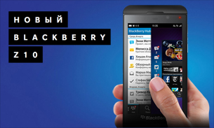 BlackBerry Z10 купить