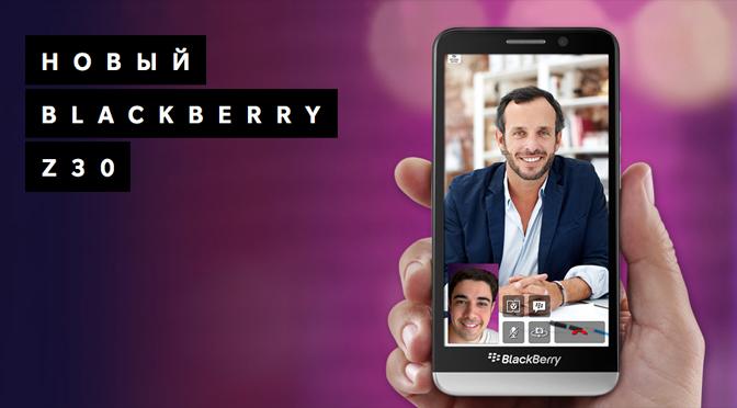 BlackBerry Z30 4G (LTE) в черном и белом цвете: 19000 рублей